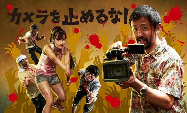 Picture for event One Cut of the Dead